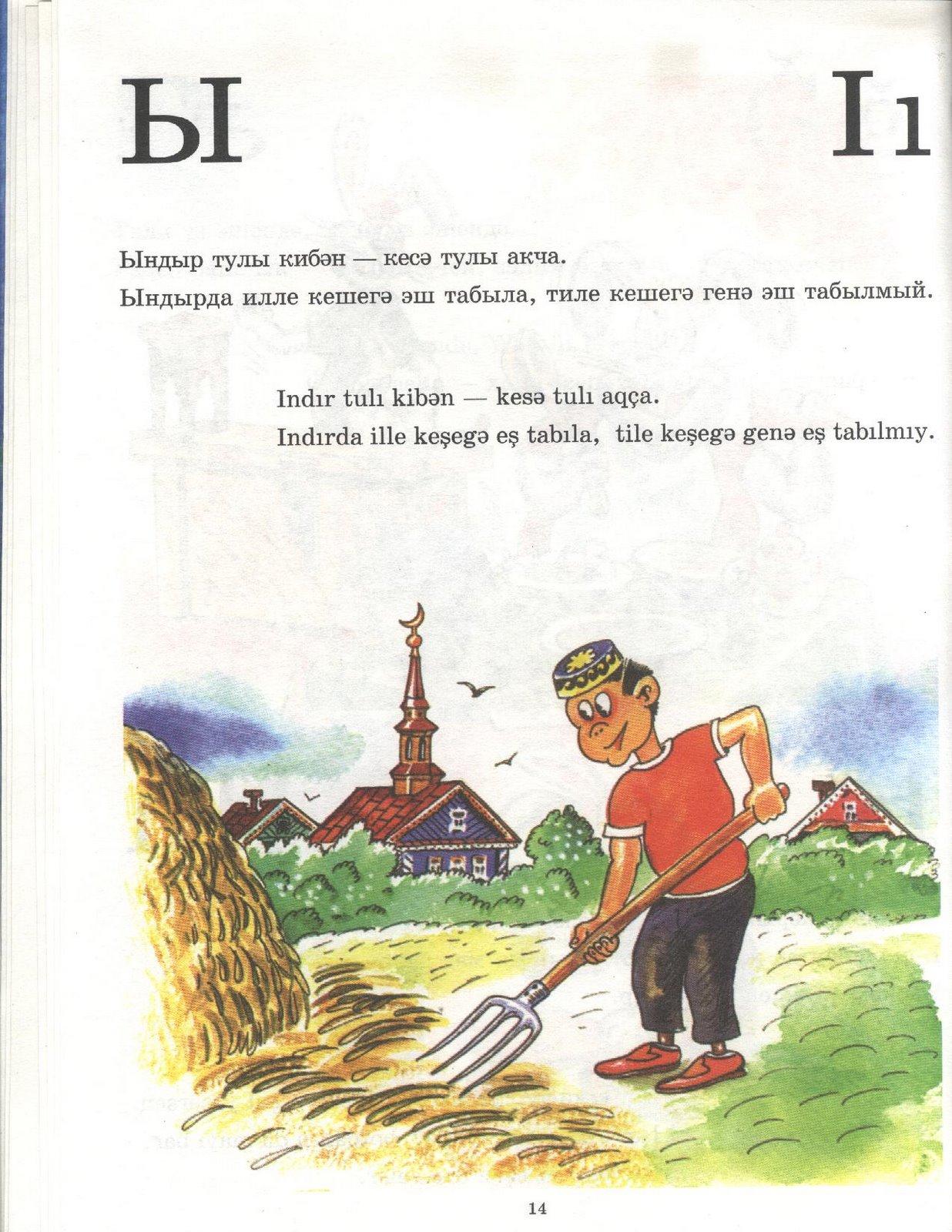 Kril-Latin Öğrenü Iı