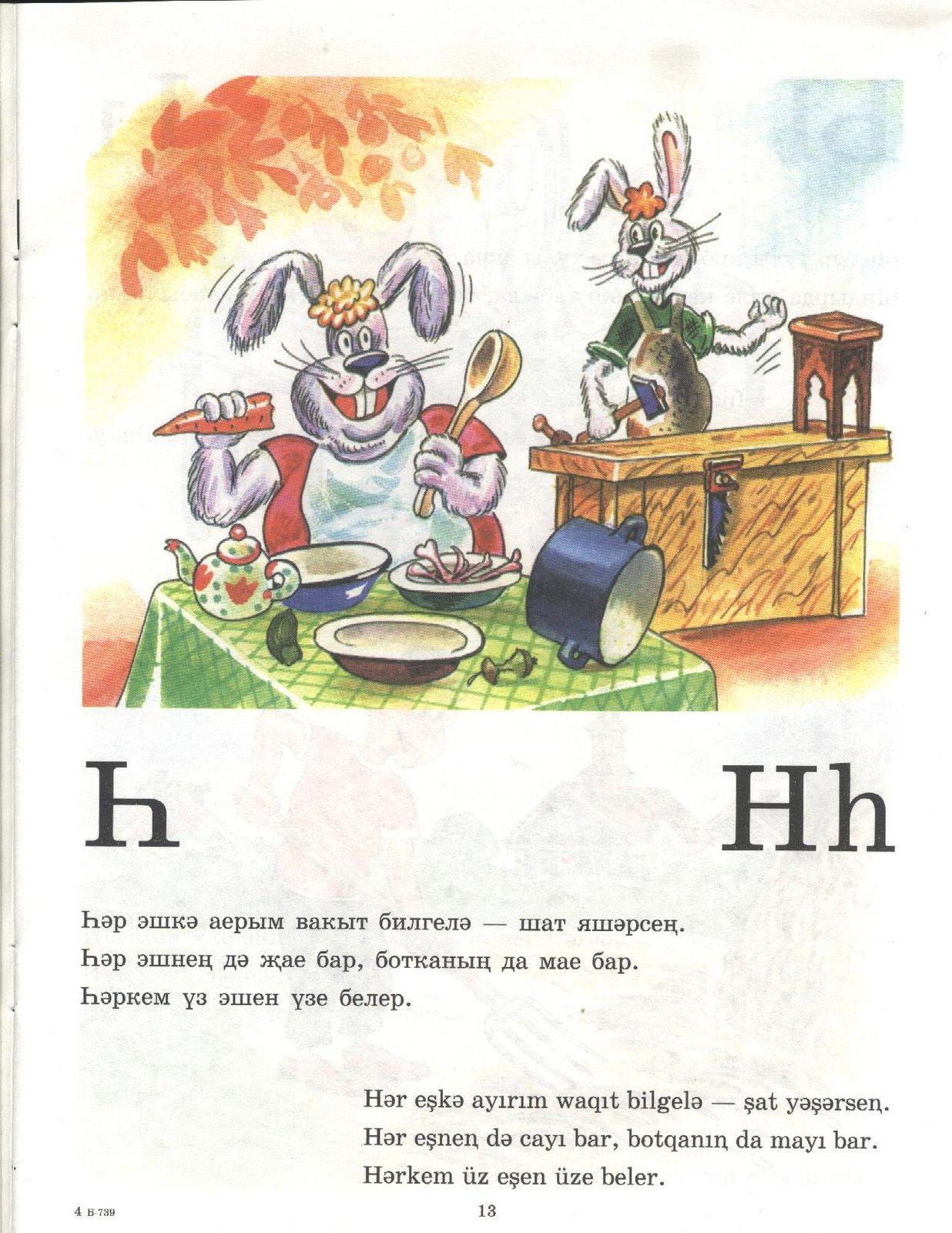 Kril-Latin Öğrenü Hh