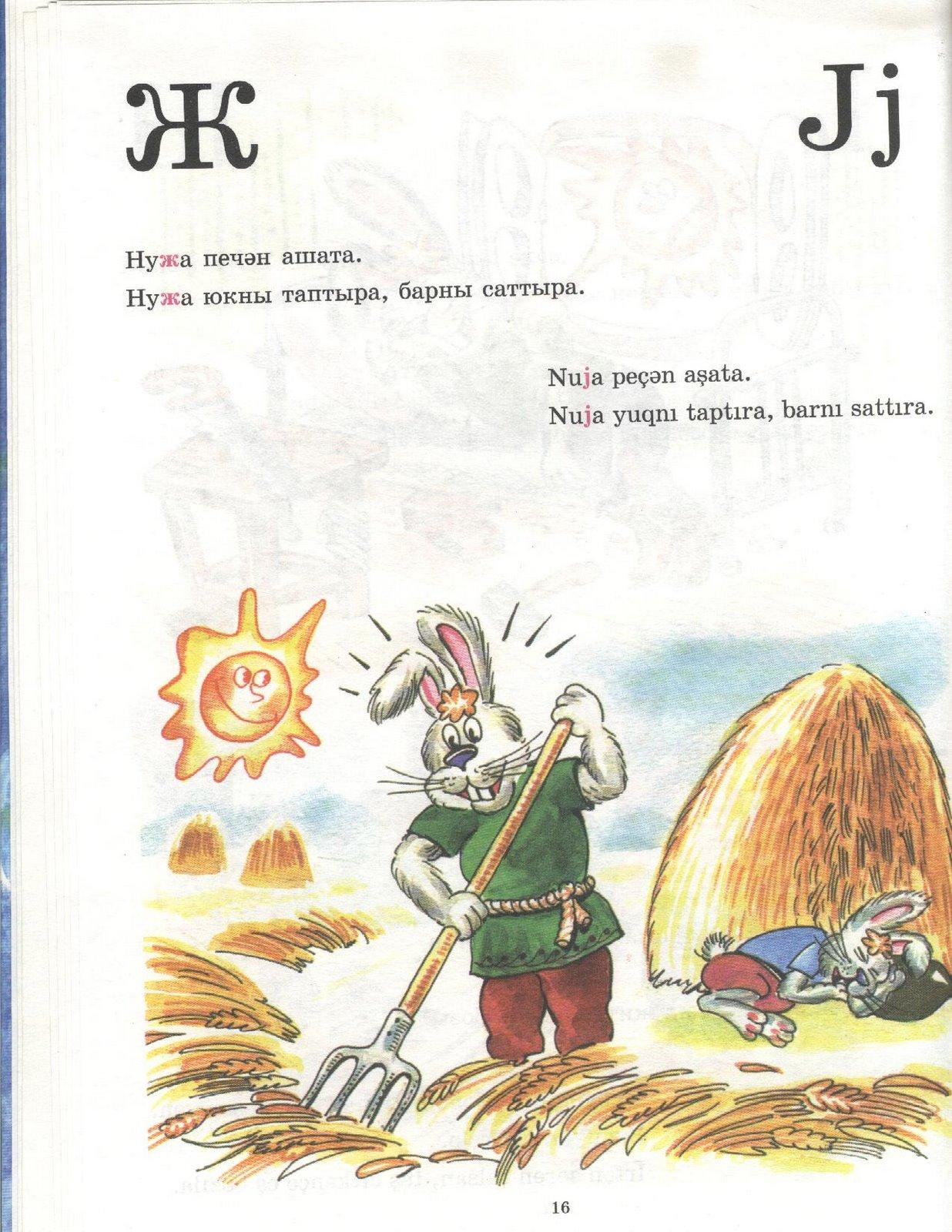 Kril-Latin Öğrenü Jj