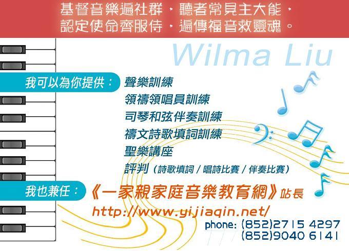 Wilma Liu 柳慧敏傳道的使命宣言及聯絡方法