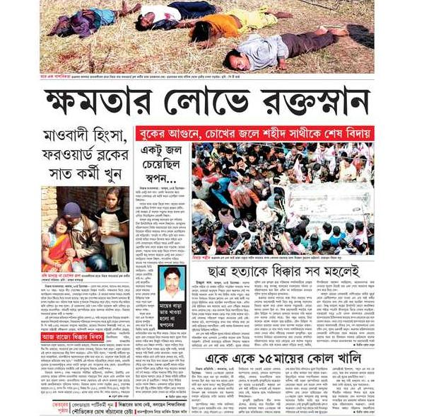WEST BENGAL IN VIOLENCE: GANASHAKTI PATRIKA: A NEWSPAPER WHICH EXPOSES ...