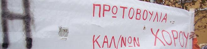 ΠΡΩΤΟΒΟΥΛΙΑ ΚΑΛΛΙΤΕΧΝΩΝ ΧΟΡΟΥ