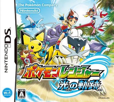 Pokemon ranger 3 Americano Pokemon_Ranger_3_Cover_by_Blaze33193