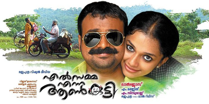 [FULL] Free download Elsamma Enna Aankutty (2010) Superhit Malayalam Movie Pdvdrip torrent