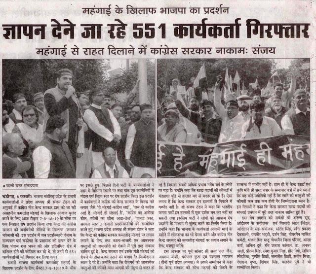मंहगाई के खिलाफ प्रदर्शन करते भाजपा के वरिष्ठ नेता सत्यपाल जैन व् कार्यकर्ता।