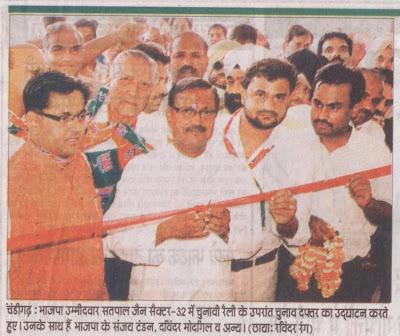 चंडीगढ़: भाजपा उम्मीदवार सत्यपाल जैन सेक्टर 32 में चुनौती रैली के उपरांत चुनाव दफ्तर का उद्घाटन करते हुए।