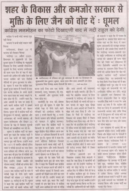 मनीमाजरा में रविवार को हुई जनसभा के मंच पर हिमाचल के मुख्यमंत्री प्रेम कुमार धूमल, सत्यपाल जैन तथा अकाली दल नेता गुरप्रताप सिंह रियाड़ अन्य नेताओं के साथ।