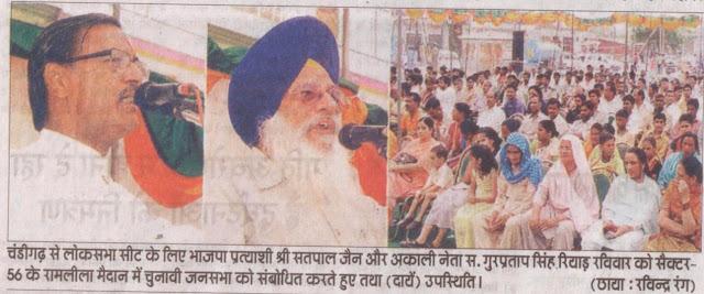 चंडीगढ़ से लोकसभा सीट के लिए भाजपा श्री सतपाल जैन........