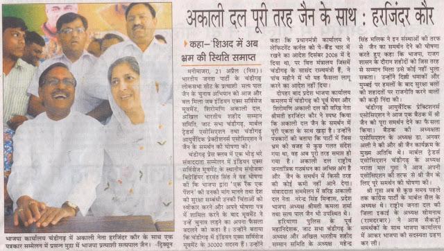 भाजपा कार्यालय चंडीगढ़ में अकाली नेता हरजिंदर कौर के साथ एक पत्रकार सम्मेलन में प्रसन्न मुद्रा में भाजपा प्रत्याशी सत्यपाल जैन।