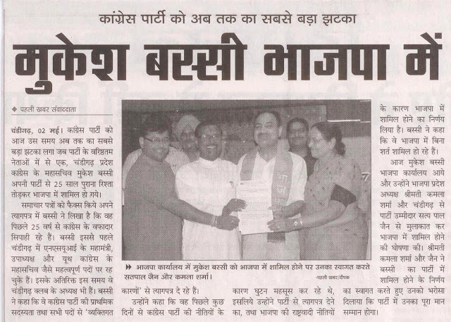 भाजपा कार्यालय में मुकेश बस्सी को भाजपा में शामिल होने पर उनका स्वागत करते सत्यपाल जैन और कमला शर्मा।
