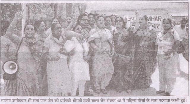 भाजपा उम्मीदवार श्री सत्यपाल जैन कि धर्मपत्नी श्रीमती शशि बाला जैन सेक्टर ४८ में महिला मोर्चा के साथ पदयात्रा करती हुई।