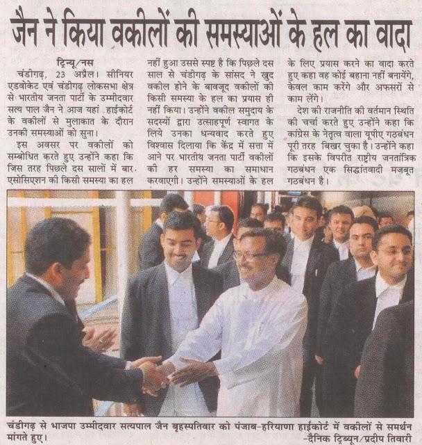 चंडीगढ़ से भाजपा उम्मीदवार सत्यपाल जैन ब्रहस्पतिवार को पंजाब-हरियाणा हाईकोर्ट में वकीलों से समर्थन मांगते हुए।