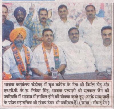 भाजपा कार्यालय चंडीगढ़ में यूथ कांग्रेस के नेता श्री निर्मल टीटू और एन. सी. पी. से स. निरुन्दर सिंह, भाजपा प्रत्याशी श्री सत्यपाल जैन की उपस्थिति में भाजपा में शामिल होने की..........