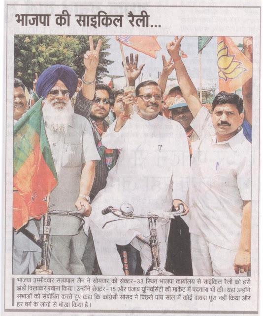 भाजपा उम्मीदवार सत्यपाल जैन ने सोमवार को सेक्टर ३३ स्थित भाजपा कार्यालय से साइकिल रैली को हरी झंडी दिखाकर रवाना किया।