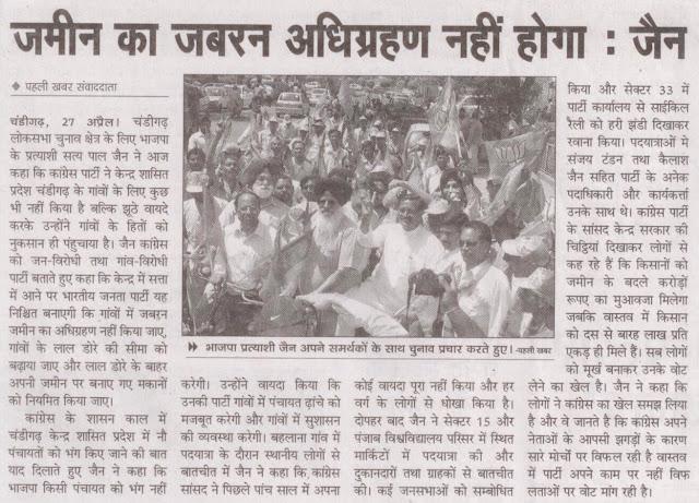 भाजपा प्रत्याशी जैन अपने समर्थको के साथ चुनाव प्रचार करते हुए।