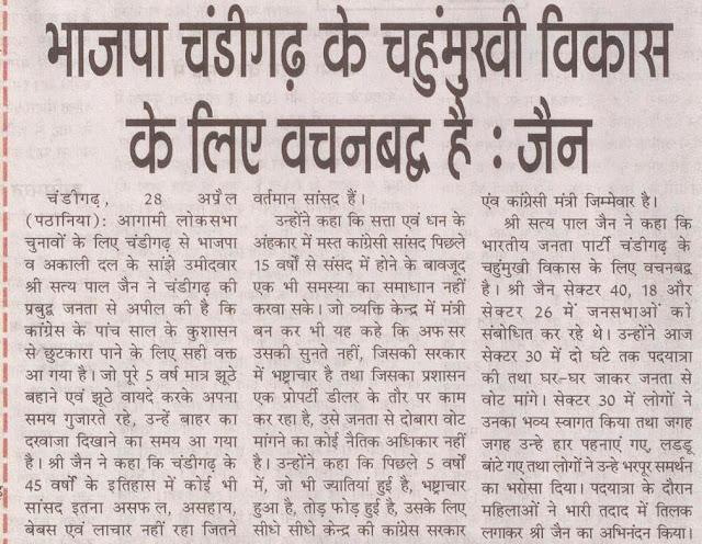 भाजपा चंडीगढ़ के चहुंमुखी विकास के लिए वचनबद्ध है  - सत्यपाल जैन।