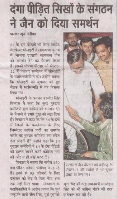 सत्यपाल जैन वीरवर को चंडीगढ़ के सेक्टर 7 की मार्केट में भी चुनाव प्रचार के लिए गए।