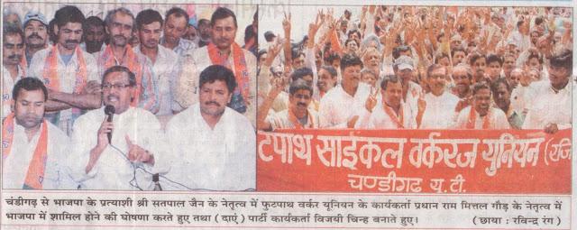चंडीगढ़ से भाजपा के प्रत्याशी श्री सतपाल जैन के नेतृत्व में फुटपथ वर्कर यूनियन....