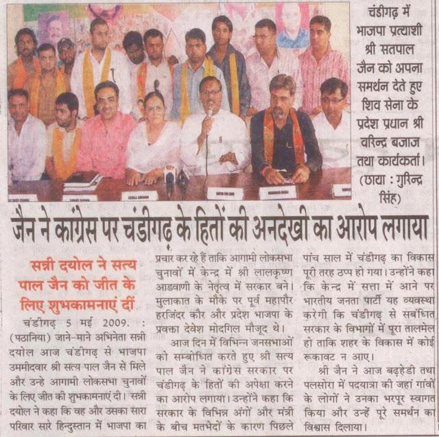 चंडीगढ़ में भाजपा प्रत्याशी श्री सत्यपाल जैन को अपना समर्थन देते हुए शिव सेना के प्रदेश प्रधान श्री वरिंदर बजाज तथा कार्यकर्ता।