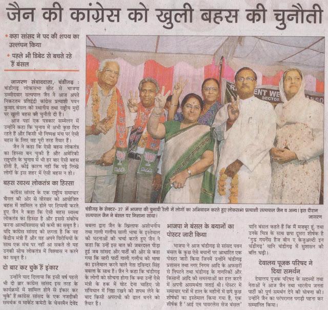 चंडीगढ़ के सेक्टर 37 की चुनावी रैली में लोगों का अभिवादन करते हुए लोकसभा प्रत्याशी सत्यपाल जैन व अन्य।