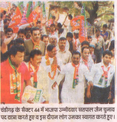 चंडीगढ़ के सैक्टर 44 में भाजपा उम्मीदवार सतपाल जैन पदयात्रा करते हुए।