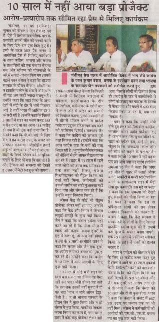 चंडीगढ़ प्रेस क्लब में आयोजित डिबेट में भाग लेते कांग्रेस के पवन बंसल, वसपा के हरमोहन धवन तथा भाजपा के सत्यपाल जैन पत्रकारों को संबोधित करते हुए।