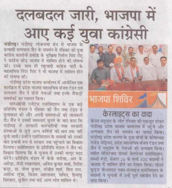 चंडीगढ़ प्रदेश भाजपा कार्यालय में आयोजित एक कार्यक्रम में प्रदेश भाजपा महासचिव संजय टंडन एवं सत्यपाल जैन ने दोनों नेताओं तथा सैकड़ों समर्थको कस स्वागत किया।