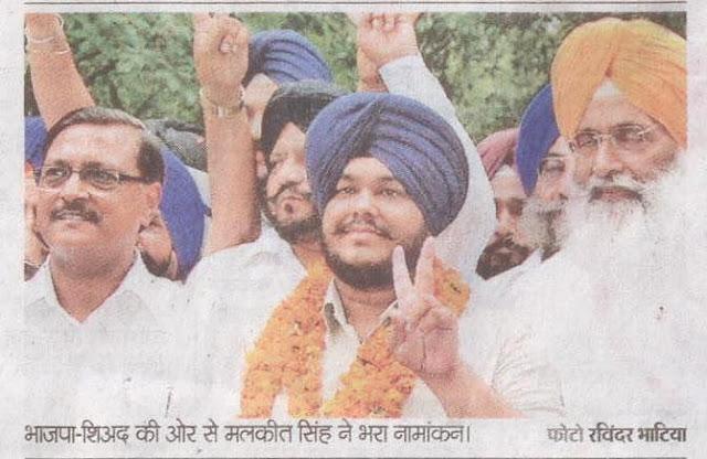 भाजपा- शिअद की ओर से मलकीत सिंह ने भरा नामांकन। इस मौके पर पूर्व सांसद सत्यपाल जैन भी मौजूद थे।