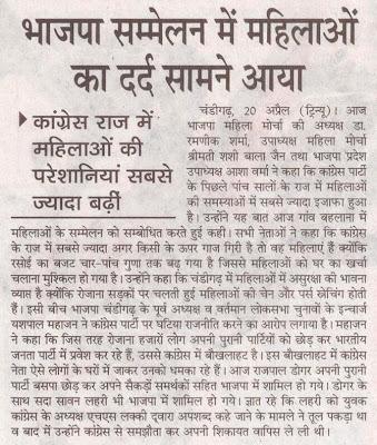 भाजपा सम्मेलन में महिलाओं का दर्द सामने आया
