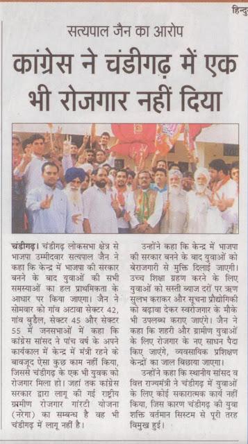 कांग्रेस ने चंडीगढ़ में एक भी रोजगार नहीं दिया - सत्यपाल जैन।