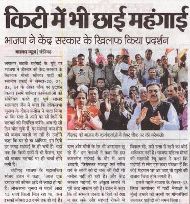 वीरवार को भाजपा के वरिष्ठ नेता सत्यपाल जैन व् भाजपा कार्यकर्ताओं ने लेबर चौक पर की नारेबाजी।