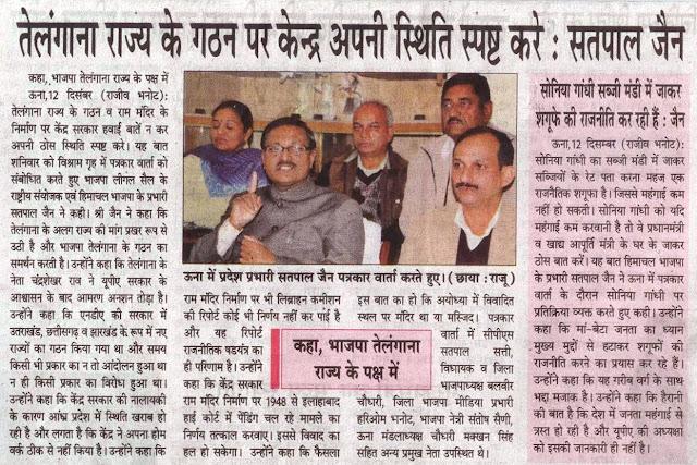 तेलंगाना राज्य के गठन पर केन्द्र अपनी स्थिति स्पष्ट करे: सतपाल जैन