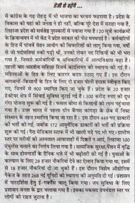 सरकार के दो वर्ष पूरे होने की पूर्व संध्या पर पत्रकारों से रु-ब-रु मुख्यमंत्री प्रेम कुमार धूमल और प्रदेश प्रभारी सत्यपाल जैन।