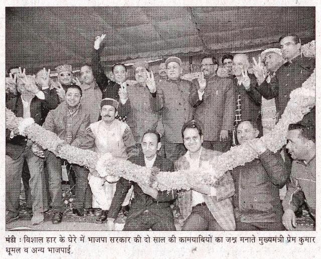मंडी: विशाल हार के घेरे में भाजपा सरकार की दो साल की कामयाबियों का जश्न मनाते मुख्यमंत्री प्रो. प्रेम कुमार धूमल, प्रदेश प्रभारी सत्यपाल जैन व् अन्य भाजपाई।