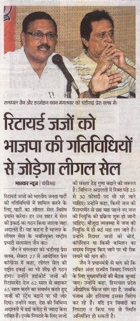 सत्यपाल जैन और हरमोहन धवन मंगलवार को चंडीगढ़ प्रेस क्लब में।