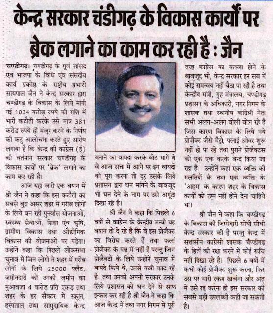 केंद्र सरकार चंडीगढ़ के विकास कार्यों पर ब्रेक लगाने का काम कर रही है: सत्यपाल जैन
