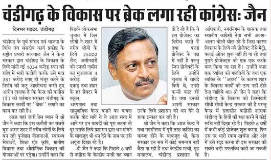 चंडीगढ़ के विकास पर ब्रेक लगा रही कांग्रेस: सत्यपाल जैन