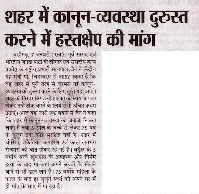 पूर्व संसाद सत्यपाल जैन ने शहर में कानून-व्यवस्था दुरुस्त करने में हस्तक्षेप की मांग