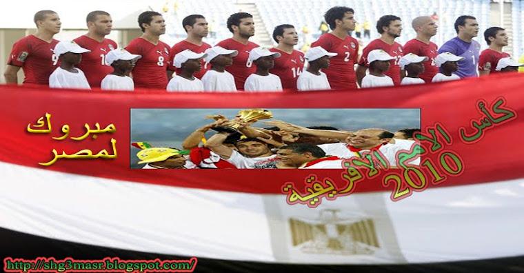 كأس الامم الافريقية 2010