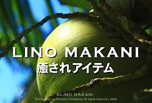 LINO MAKANI 癒されアイテム