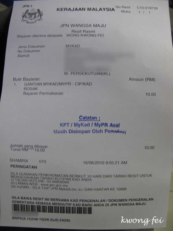how to get a replacement official pharmacy reciept