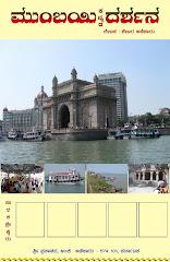 Mumbai Kannada Darshana