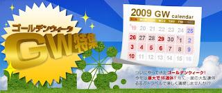 Golden Week japanmylove-blog.blogspot.com