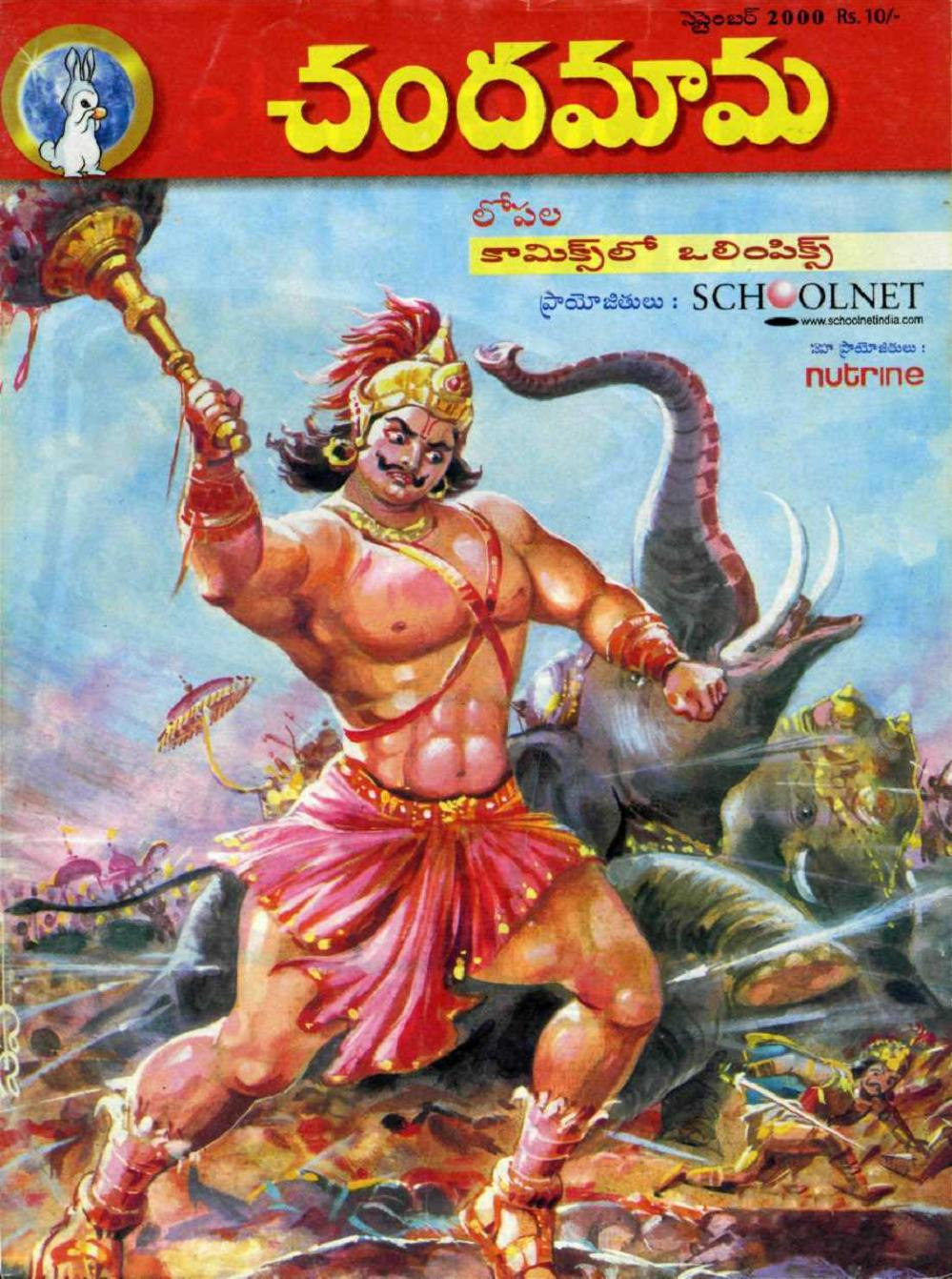 People Check for Nanna Kuthuru Dengulata: Kathalu, Telugu, Shared