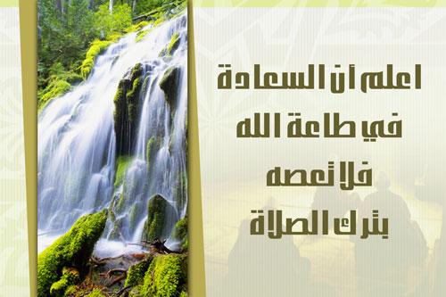 الصلاة الصلاة ( حملة __  وانذر عشيرتك الاقربين ) salat4.jpg