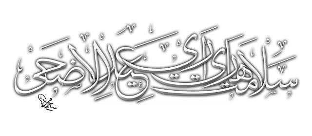 http://3.bp.blogspot.com/_qW4pVZ7rZ3w/SxDdPYnfDXI/AAAAAAAAAwQ/S6WLvFCle1w/s400/Aidi+Adha.jpg