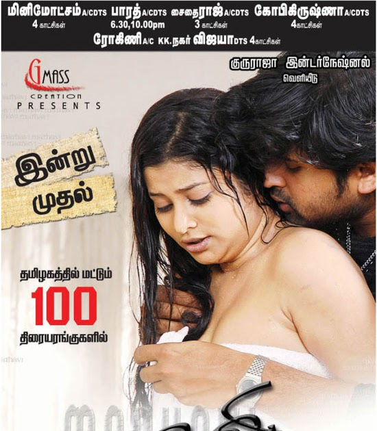 Tamil movies online, Watch Download Full movies