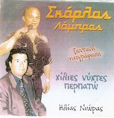Ο ΛΑΜΠΡΟΣ ΣΚΑΡΛΑΣ ΣΤΟ FACEBOOK