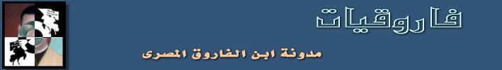 فاروقيات - مدونة ابن الفاروق المصرى ( احمد الغمراوى )