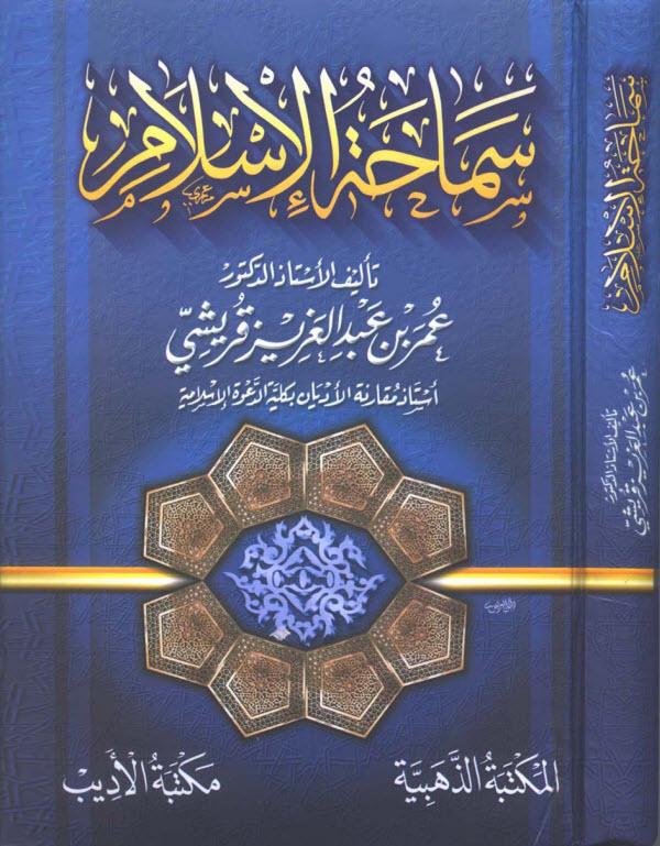 نسخة ملونة كتاب سماحة الاسلام